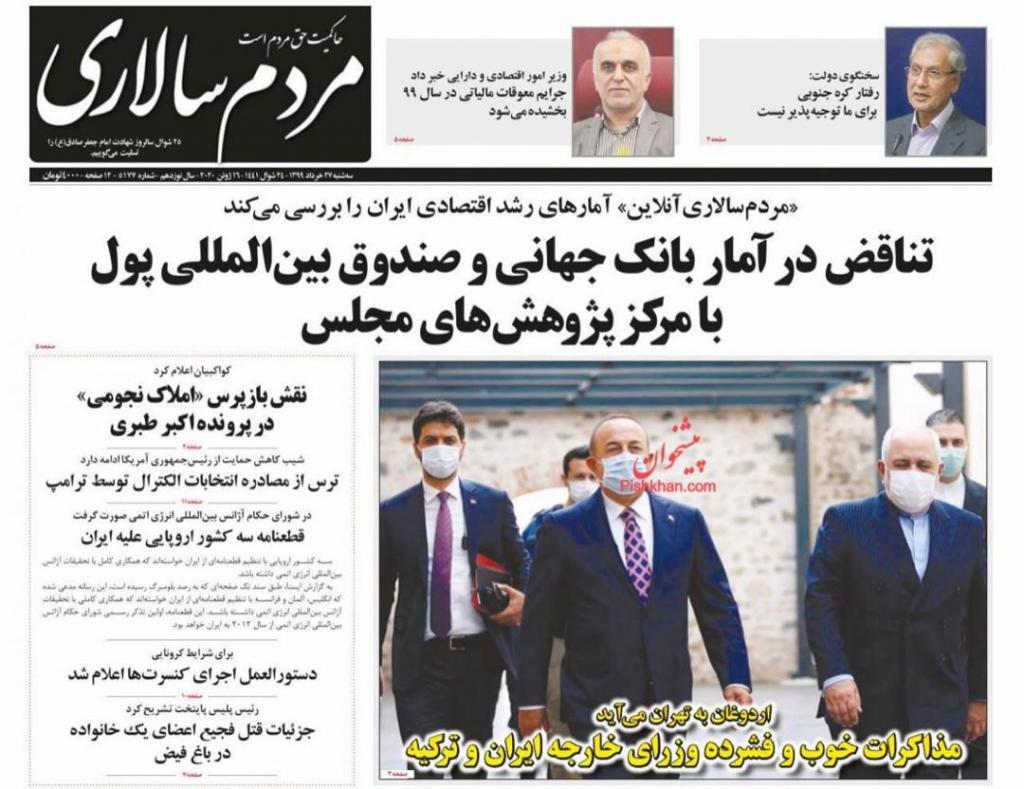 مانشيت إيران: انتقادات تطال الوكالة الدولية للطاقة الذرية 6