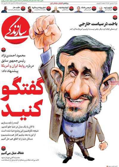 مانشيت إيران: انتقادات تطال الوكالة الدولية للطاقة الذرية 7