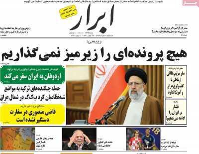 مانشيت إيران: انتقادات تطال الوكالة الدولية للطاقة الذرية 8