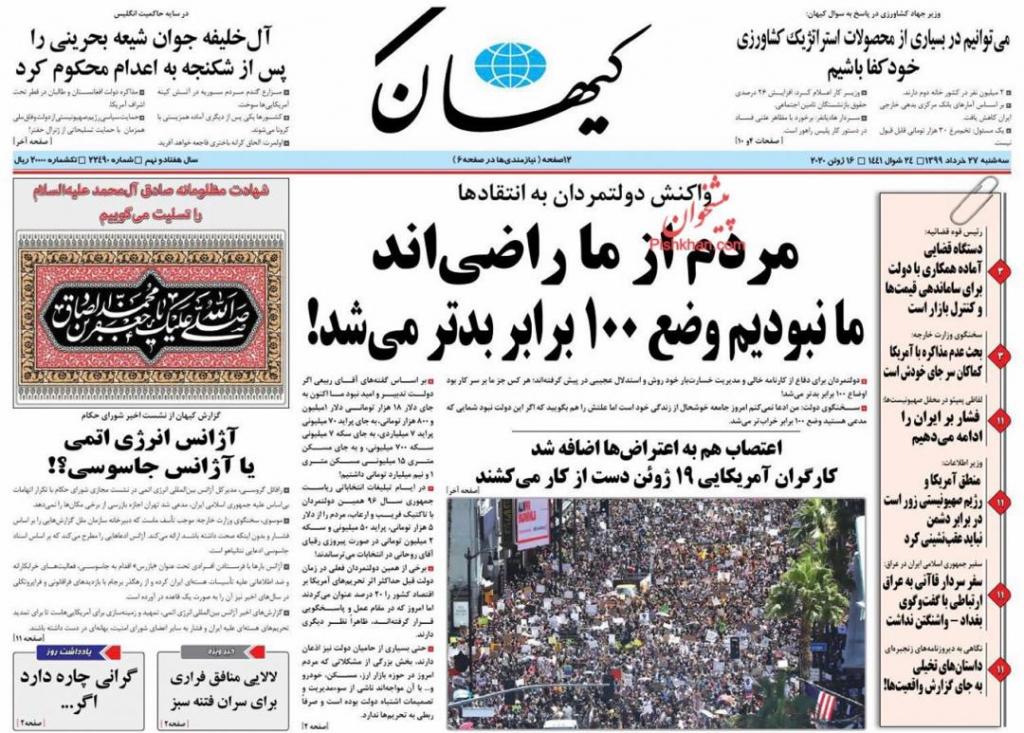 مانشيت إيران: انتقادات تطال الوكالة الدولية للطاقة الذرية 5