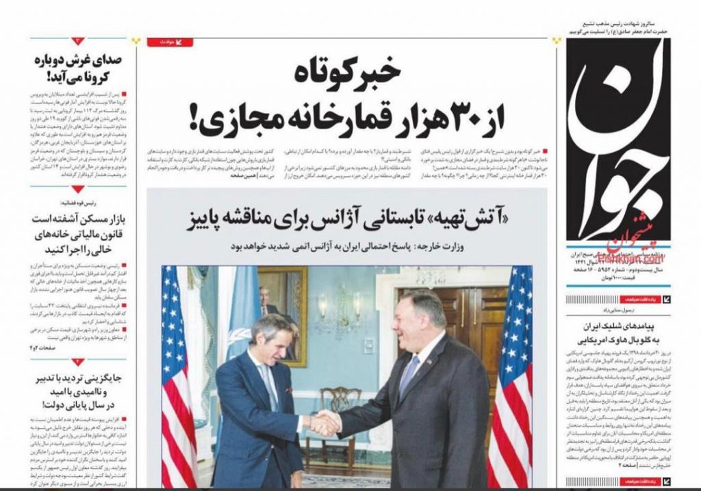 مانشيت إيران: انتقادات تطال الوكالة الدولية للطاقة الذرية 3