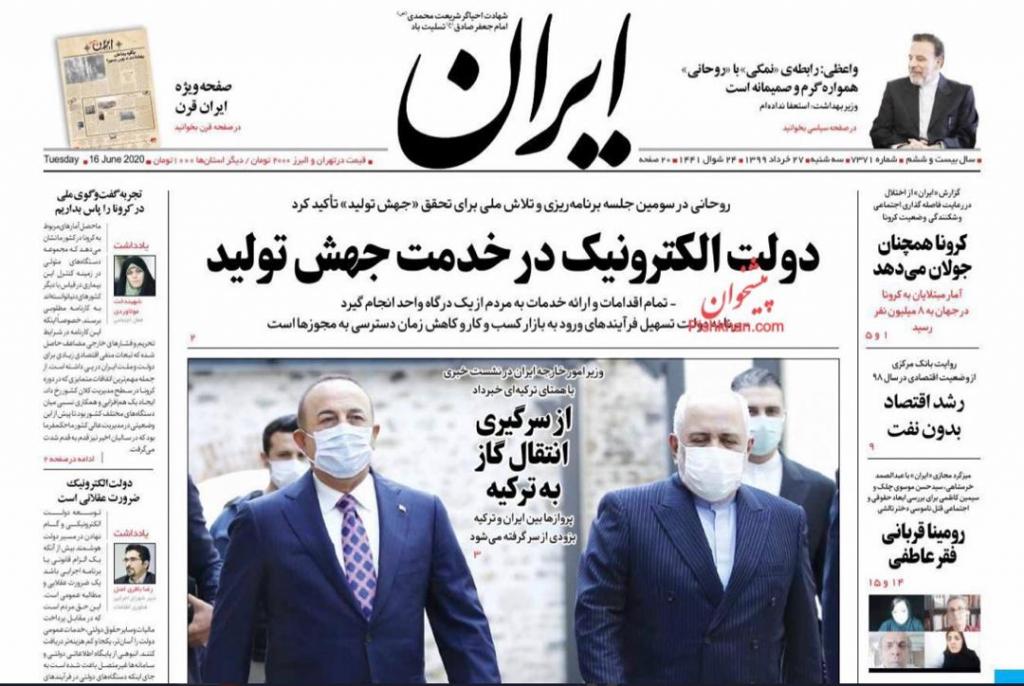 مانشيت إيران: انتقادات تطال الوكالة الدولية للطاقة الذرية 2
