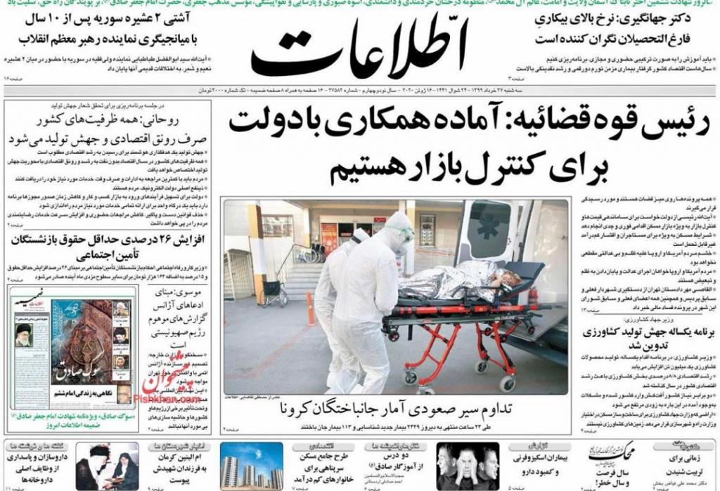 مانشيت إيران: انتقادات تطال الوكالة الدولية للطاقة الذرية 1