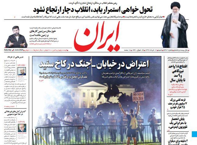 "مانشيت إيران: قراءة في ""تبادل السجناء"" بين إيران وأميركا 2"