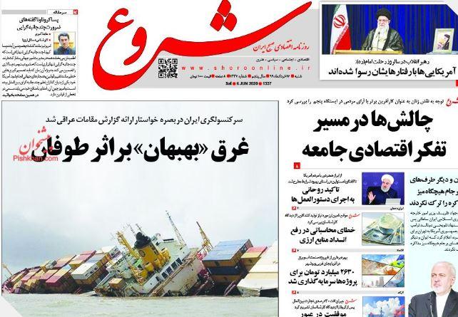 "مانشيت إيران: قراءة في ""تبادل السجناء"" بين إيران وأميركا 4"