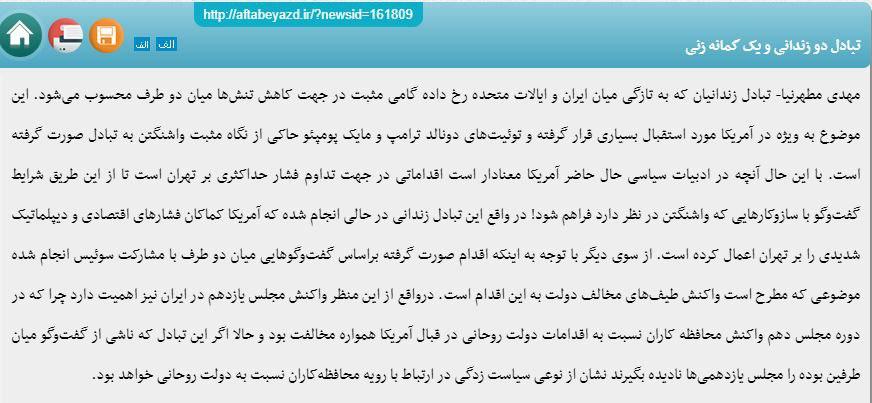 "مانشيت إيران: قراءة في ""تبادل السجناء"" بين إيران وأميركا 5"