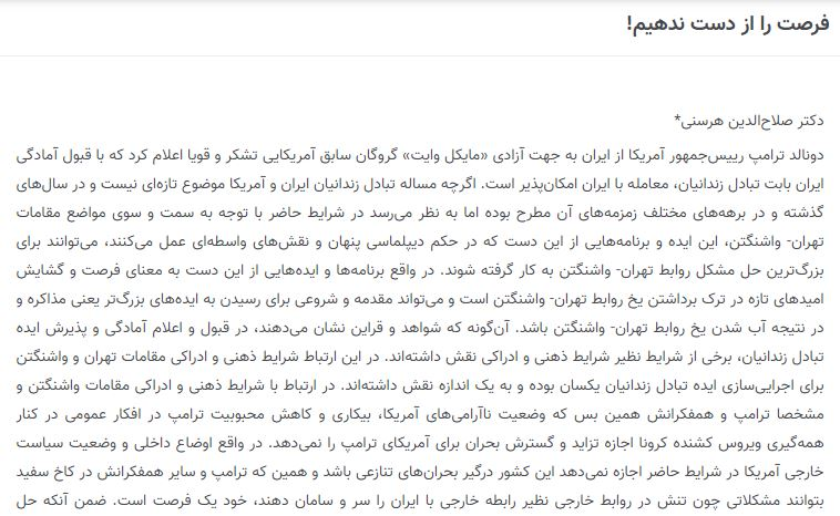 "مانشيت إيران: قراءة في ""تبادل السجناء"" بين إيران وأميركا 7"