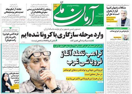 مانشيت إيران: لماذا ترفض طهران دعوات التفاوض من واشنطن؟ 1