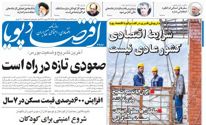 مانشيت إيران: لماذا ترفض طهران دعوات التفاوض من واشنطن؟ 2