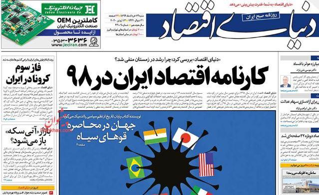 مانشيت إيران: لماذا ترفض طهران دعوات التفاوض من واشنطن؟ 4