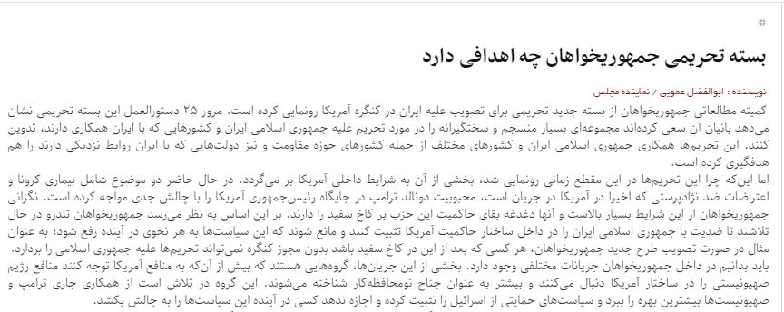 مانشيت إيران: لماذا ترفض طهران دعوات التفاوض من واشنطن؟ 6