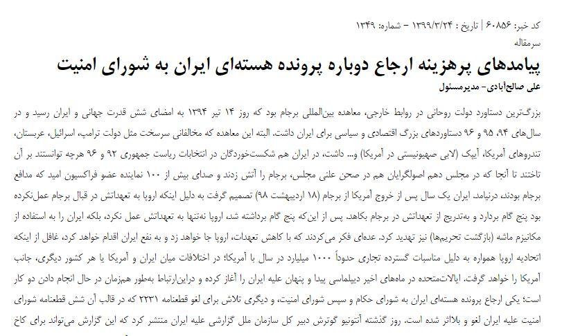 مانشيت إيران: لماذا ترفض طهران دعوات التفاوض من واشنطن؟ 8