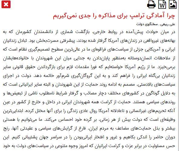 مانشيت إيران: لماذا ترفض طهران دعوات التفاوض من واشنطن؟ 7