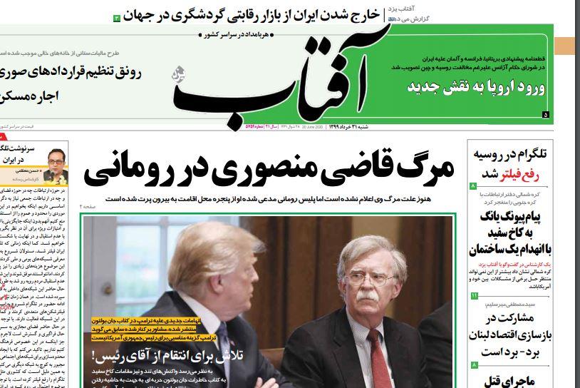 مانشيت إيران: إيران والدعوة الأوروبية لتمديد حظر التسلح.. ما خيارات الرد؟ 4