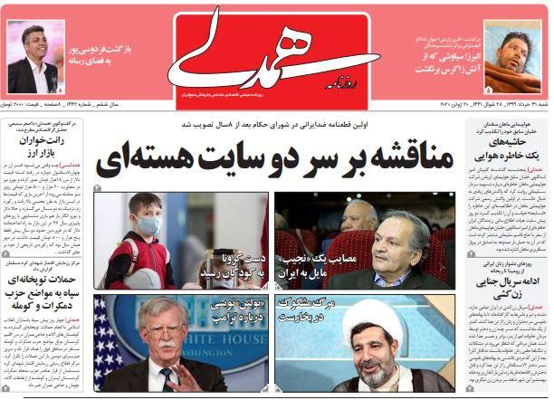 مانشيت إيران: إيران والدعوة الأوروبية لتمديد حظر التسلح.. ما خيارات الرد؟ 2