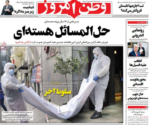 مانشيت إيران: إيران والدعوة الأوروبية لتمديد حظر التسلح.. ما خيارات الرد؟ 1