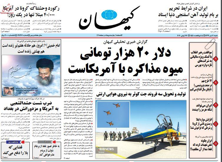 مانشيت إيران: هل تتحول الخلافات الأميركية- الإيرانية إلى حرب؟ 1