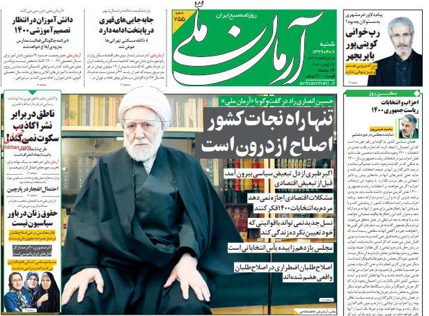 مانشيت إيران: هل تتحول الخلافات الأميركية- الإيرانية إلى حرب؟ 2