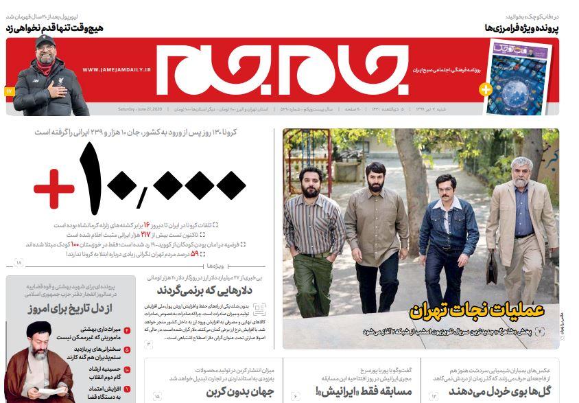مانشيت إيران: هل تتحول الخلافات الأميركية- الإيرانية إلى حرب؟ 3