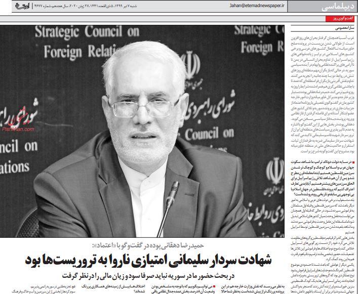 مانشيت إيران: هل تتحول الخلافات الأميركية- الإيرانية إلى حرب؟ 5