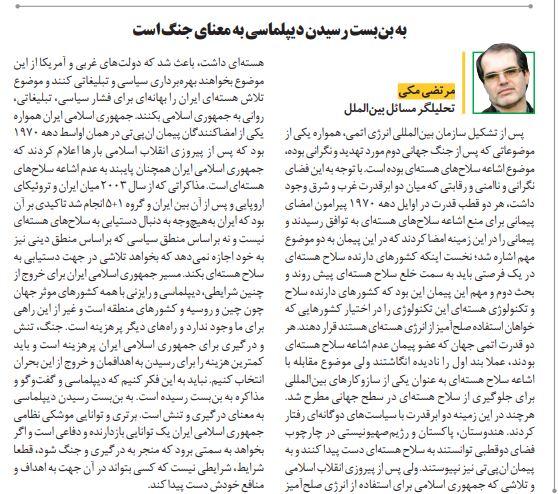 مانشيت إيران: هل تتحول الخلافات الأميركية- الإيرانية إلى حرب؟ 6