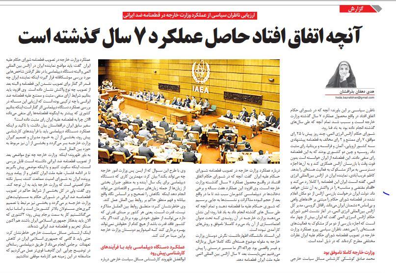 مانشيت إيران: هل تتحول الخلافات الأميركية- الإيرانية إلى حرب؟ 8