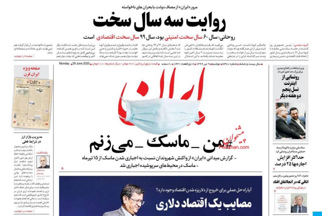 مانشيت إيران: هل تسعى واشنطن للتفاوض مع طهران على أساس دعم إسرائيل؟ 3