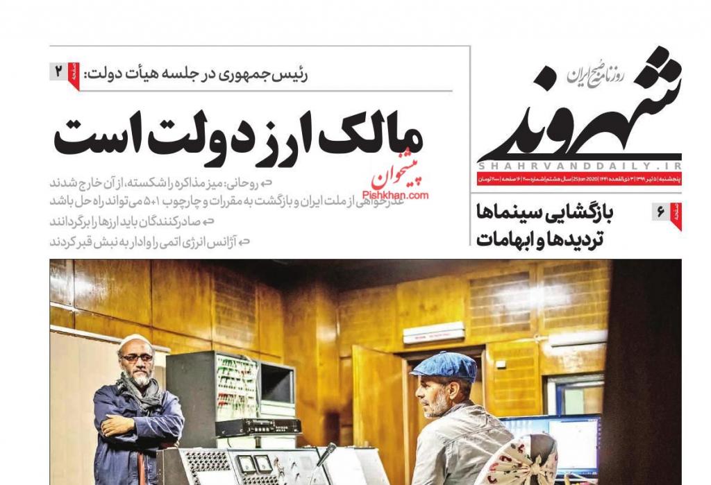 مانشيت إيران: اتفاقية تعاون صينية- إيرانية.. هل أصبحت بكين حليفة لطهران؟ 1