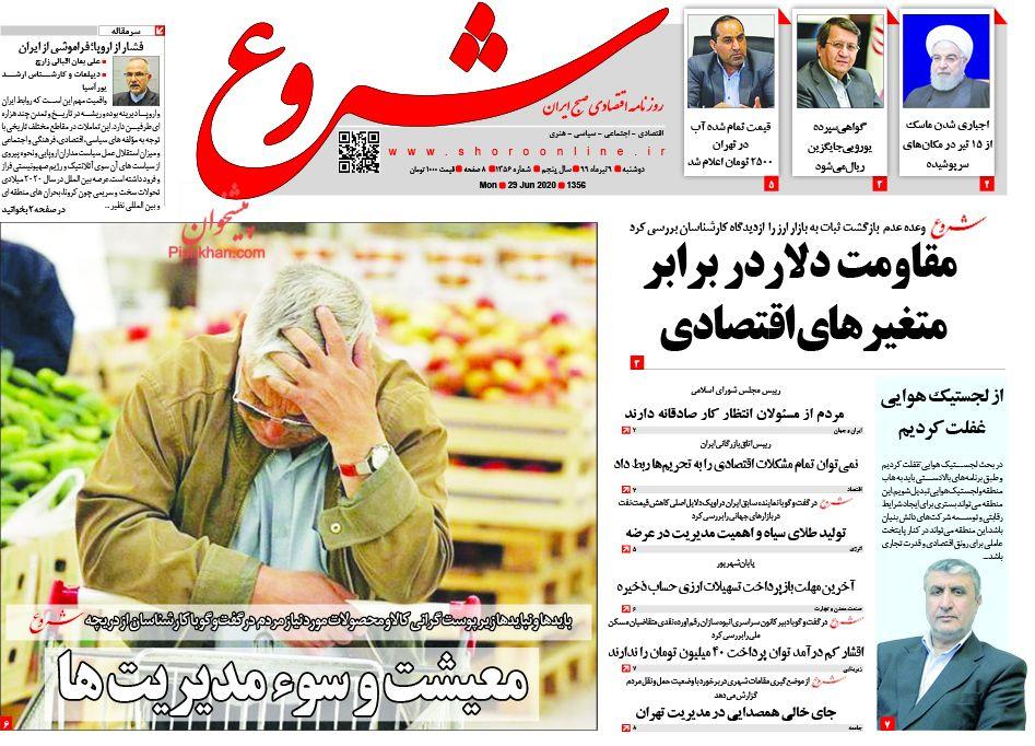 مانشيت إيران: هل تسعى واشنطن للتفاوض مع طهران على أساس دعم إسرائيل؟ 7
