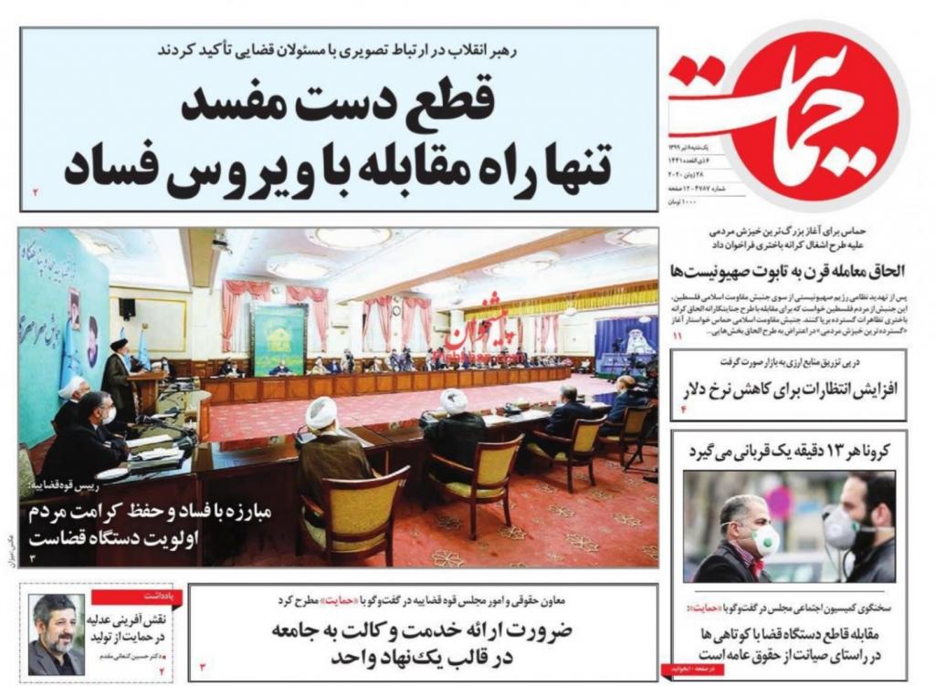 مانشيت إيران: الأصوليون في معرض الدفاع عن المرشد بعد رسالة خوئيني 5