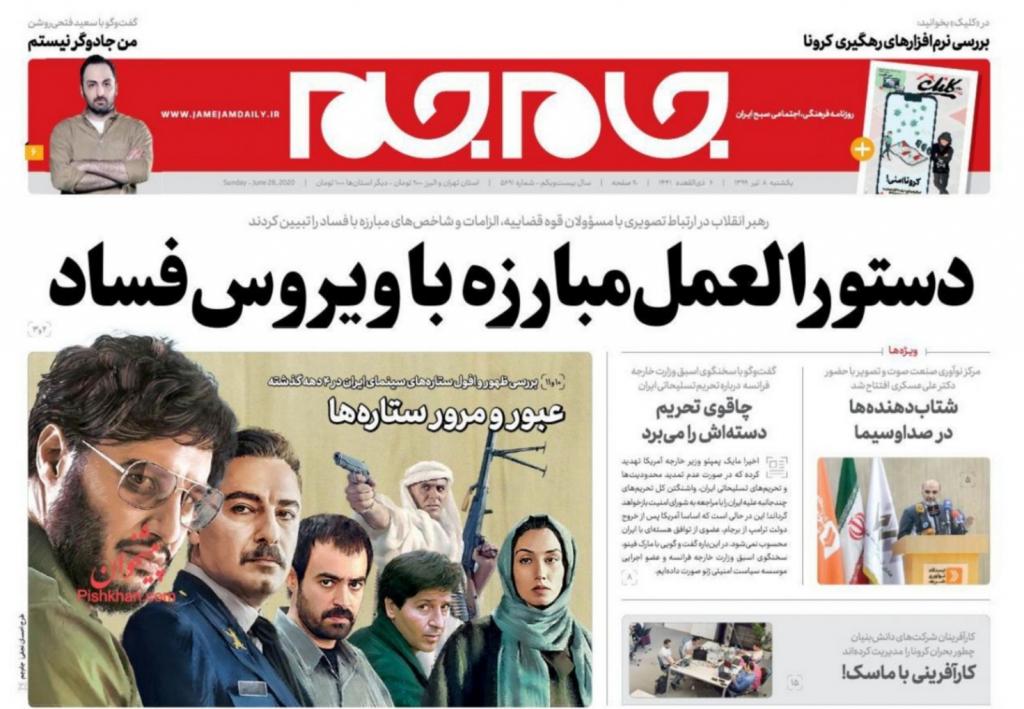 مانشيت إيران: الأصوليون في معرض الدفاع عن المرشد بعد رسالة خوئيني 6