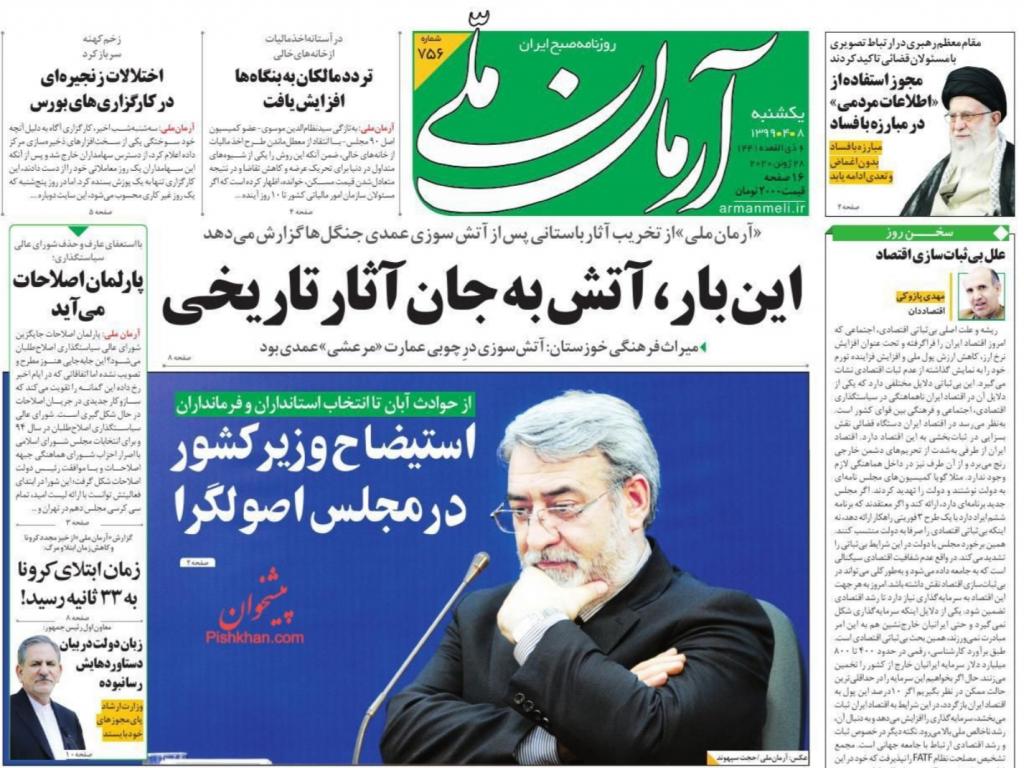 مانشيت إيران: الأصوليون في معرض الدفاع عن المرشد بعد رسالة خوئيني 2