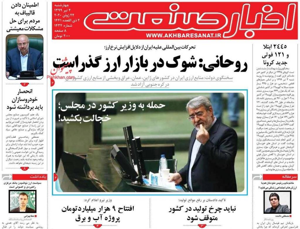 """مانشيت إيران: اتفاقية إيران والصين وإحياء """"طريق الحرير التجاري"""" 3"""