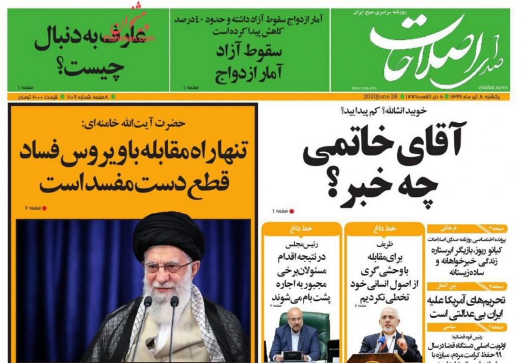 مانشيت إيران: الأصوليون في معرض الدفاع عن المرشد بعد رسالة خوئيني 7