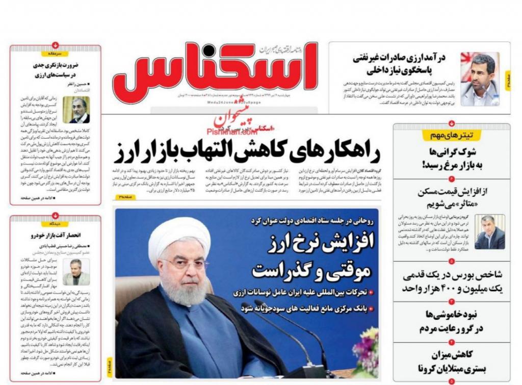 """مانشيت إيران: اتفاقية إيران والصين وإحياء """"طريق الحرير التجاري"""" 5"""