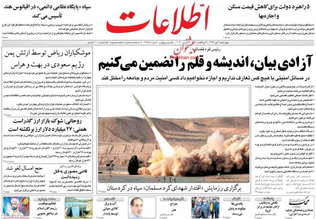 """مانشيت إيران: اتفاقية إيران والصين وإحياء """"طريق الحرير التجاري"""" 4"""