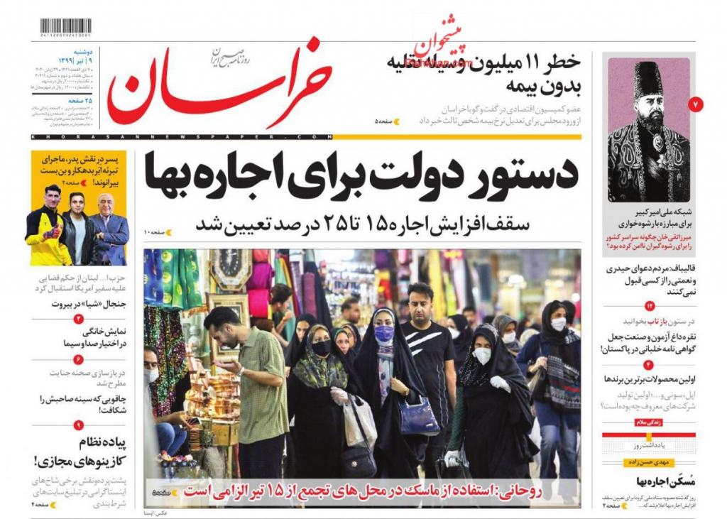 مانشيت إيران: هل تسعى واشنطن للتفاوض مع طهران على أساس دعم إسرائيل؟ 6
