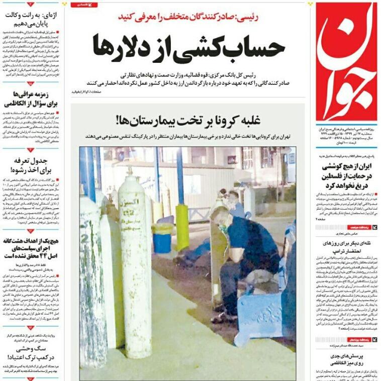"""مانشيت إيران: سيناريوهات مبهمة لانفجار منشأة """"نطنز"""" النووية 3"""
