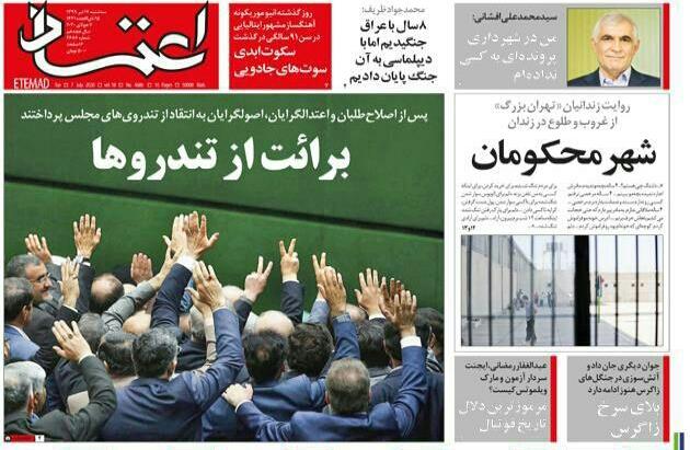 """مانشيت إيران: سيناريوهات مبهمة لانفجار منشأة """"نطنز"""" النووية 9"""