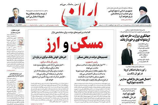 """مانشيت إيران: سيناريوهات مبهمة لانفجار منشأة """"نطنز"""" النووية 10"""