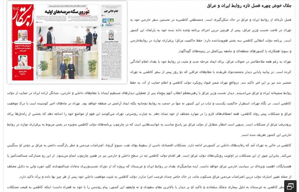 مانشيت إيران: إيران والعراق وفصل جديد من العلاقات 10