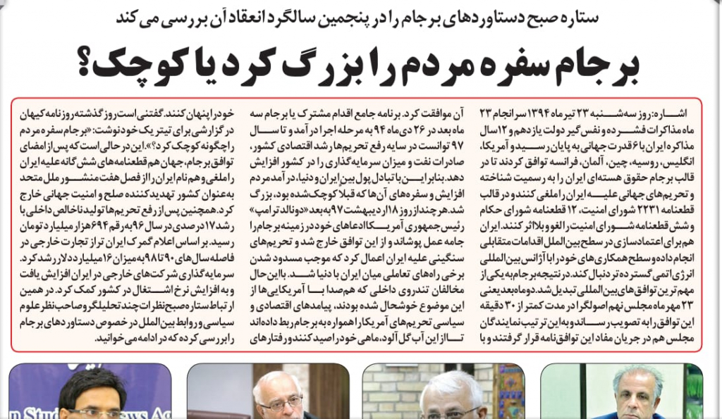 مانشيت إيران: الاتفاق النووي في ذكراه الخامسة بين النجاح والفشل 15