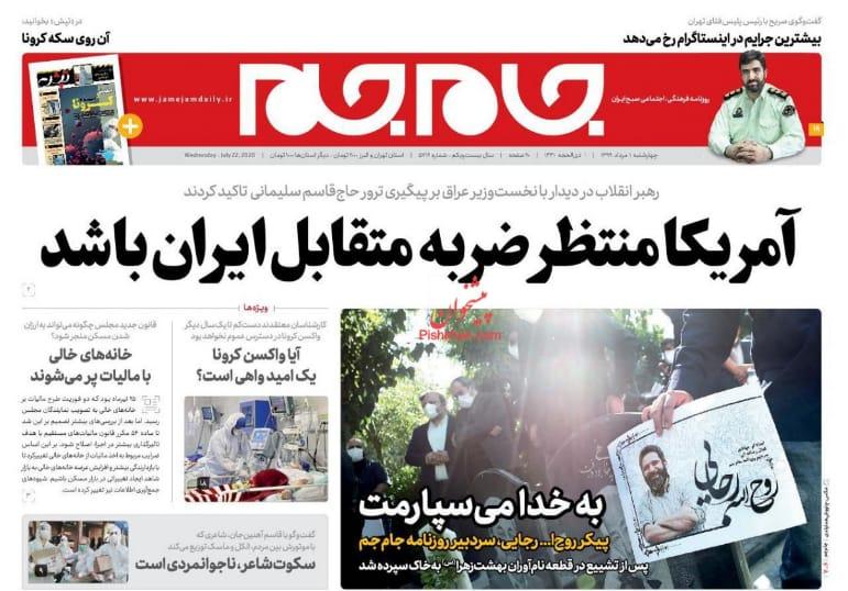 مانشيت إيران: إيران والعراق وفصل جديد من العلاقات 6
