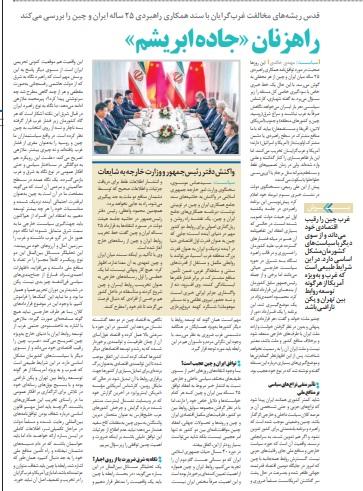 مانشيت إيران: اتفاق الشراكة مع الصين بين خوف الهيمنة وطموح التخفيف من وطأة العقوبات 8