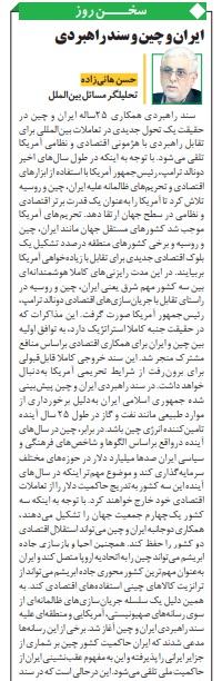 مانشيت إيران: الاتفاق الصيني الإيراني… هل تخلّت طهران عن ممتلكاتها الوطنية؟ 7