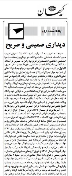 مانشيت إيران: قراءة في تصريحات المرشد حول أميركا والعراق 6