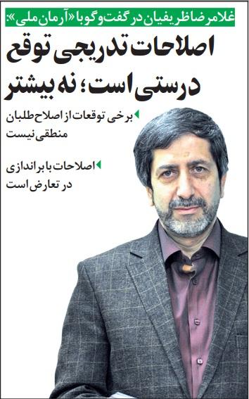 مانشيت إيران: هل يسعى الإصلاحيون في إيران لإلغاء النظام واستبداله؟ 7