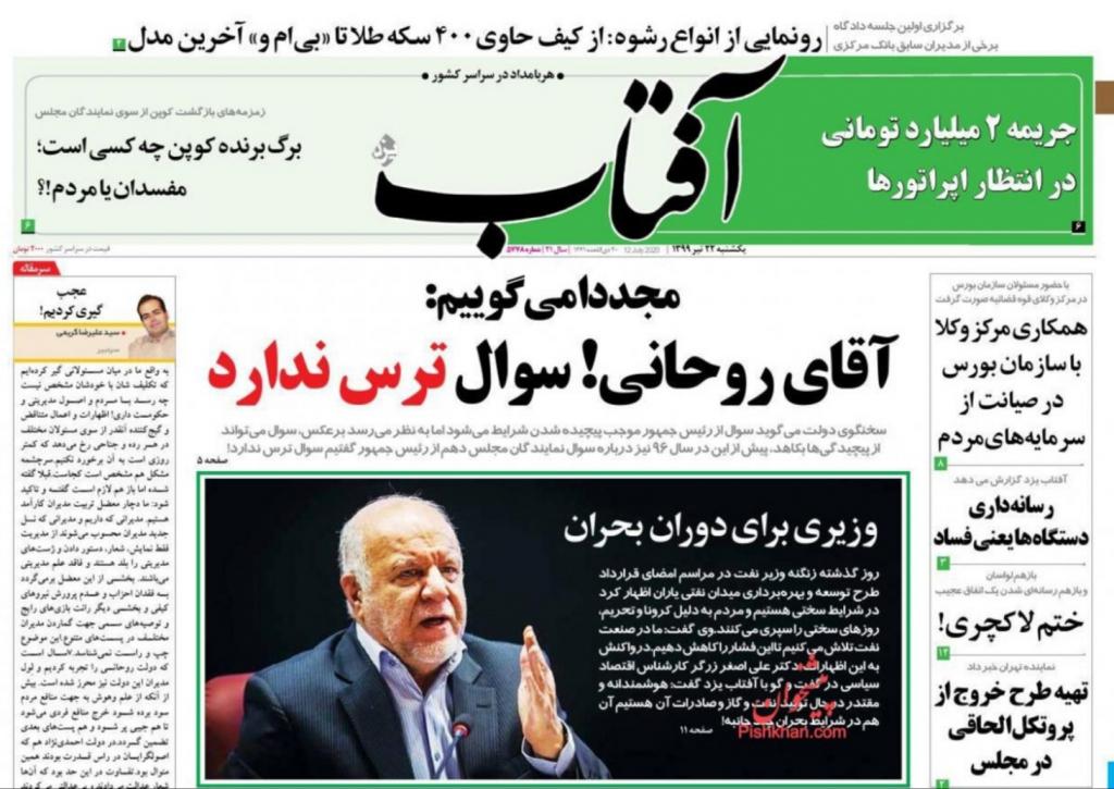 مانشيت إيران: جدل داخلي يسبق إعلان تفاصيل اتفاق الشراكة مع الصين 2