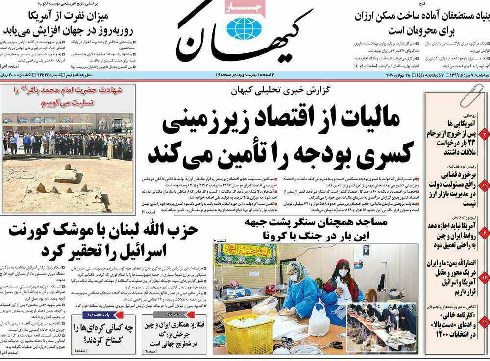 مانشيت إيران: أميركا تقترح التفاوض للإستعراض 4