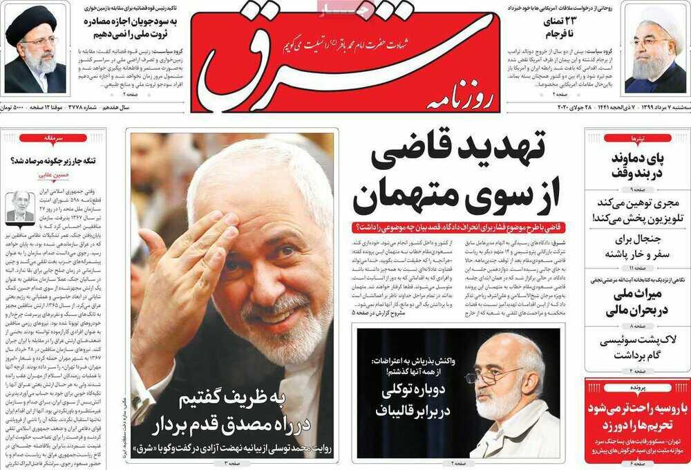 مانشيت إيران: أميركا تقترح التفاوض للإستعراض 3